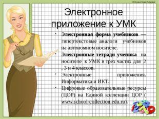 Электронное приложение к УМК Электронная форма учебников — гипертекстовые ана