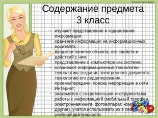 Содержание предмета 3 класс . изучают представление и кодирование информации;