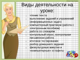 Виды деятельности на уроке: чтение текста выполнение заданий и упражнений (ин