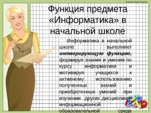 Функция предмета «Информатика» в начальной школе Информатика в начальной школ