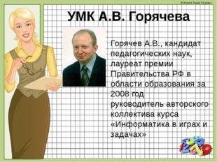 УМК А.В. Горячева Горячев А.В., кандидат педагогических наук, лауреат премии