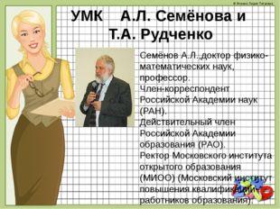 УМК А.Л. Семёнова и Т.А. Рудченко Семёнов А.Л.,доктор физико-математических н