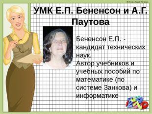 УМК Е.П. Бененсон и А.Г. Паутова Бененсон Е.П. - кандидат технических наук. А