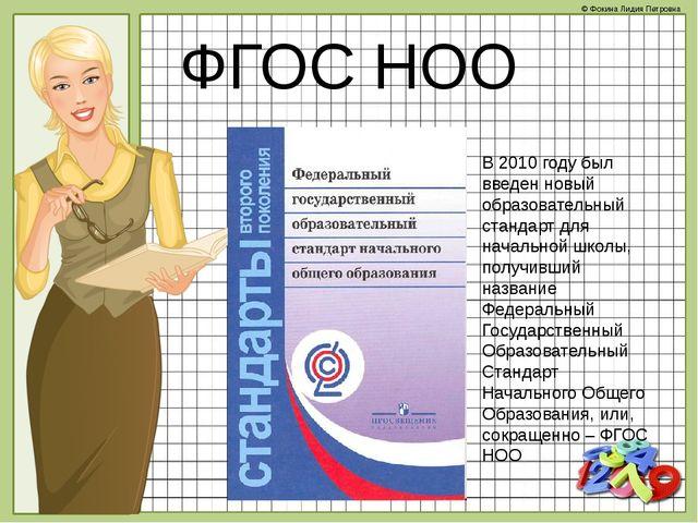ФГОС НОО В 2010 году был введен новый образовательный стандарт для начальной...