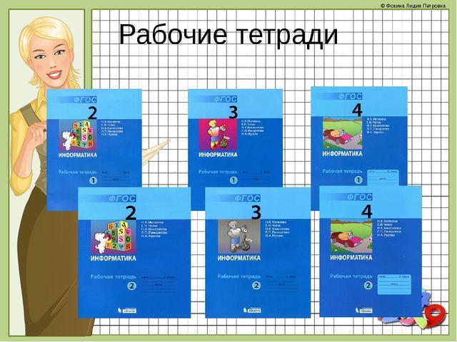 Рабочие тетради © Фокина Лидия Петровна