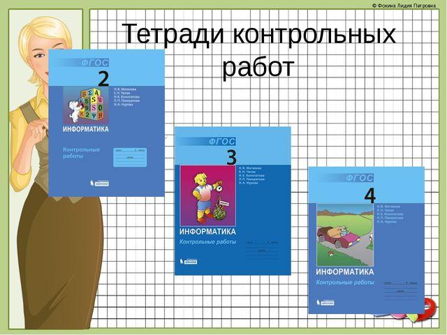 Тетради контрольных работ © Фокина Лидия Петровна