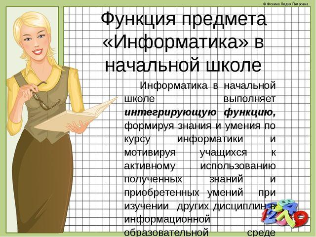 Функция предмета «Информатика» в начальной школе Информатика в начальной школ...