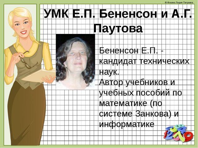 УМК Е.П. Бененсон и А.Г. Паутова Бененсон Е.П. - кандидат технических наук. А...