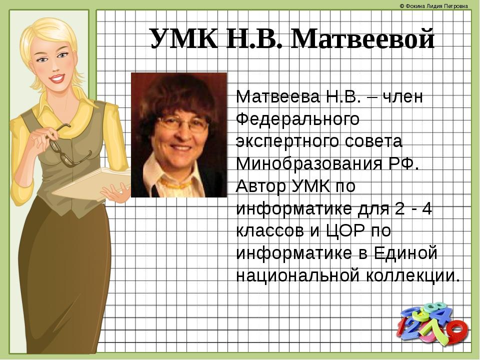 УМК Н.В. Матвеевой Матвеева Н.В. – член Федерального экспертного совета Миноб...