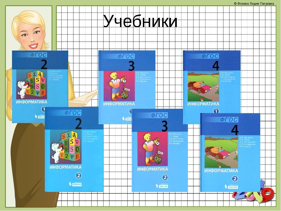 Учебники © Фокина Лидия Петровна