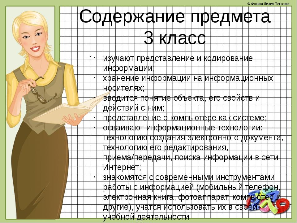 Содержание предмета 3 класс . изучают представление и кодирование информации;...