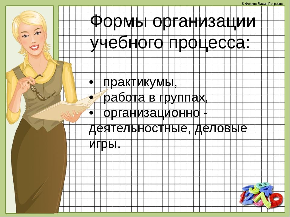 Формы организации учебного процесса: •практикумы, •работа в группах, •орга...