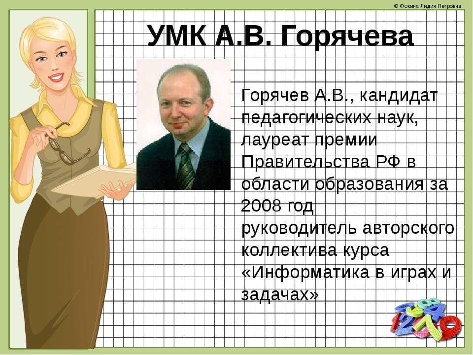 УМК А.В. Горячева Горячев А.В., кандидат педагогических наук, лауреат премии...