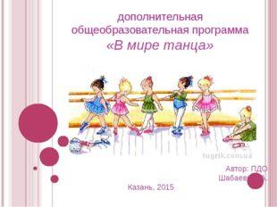 дополнительная общеобразовательная программа «В мире танца» Автор: ПДО Шабаев
