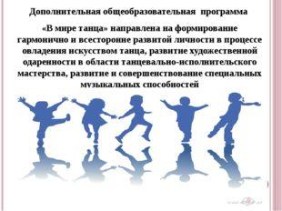Дополнительная общеобразовательная программа «В мире танца» направлена на фор