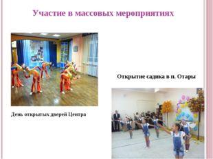 Участие в массовых мероприятиях День открытых дверей Центра Открытие садика в