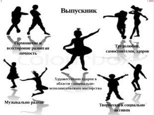 Выпускник Гармонично и всесторонне развитая личность Музыкально развит Творче