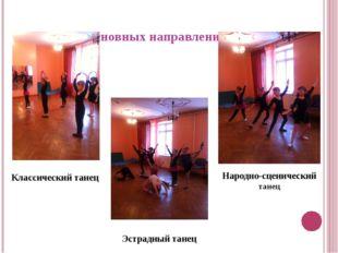 3 основных направления: Классический танец Народно-сценический танец Эстрадн