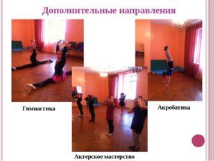 Дополнительные направления Гимнастика Акробатика Актерское мастерство