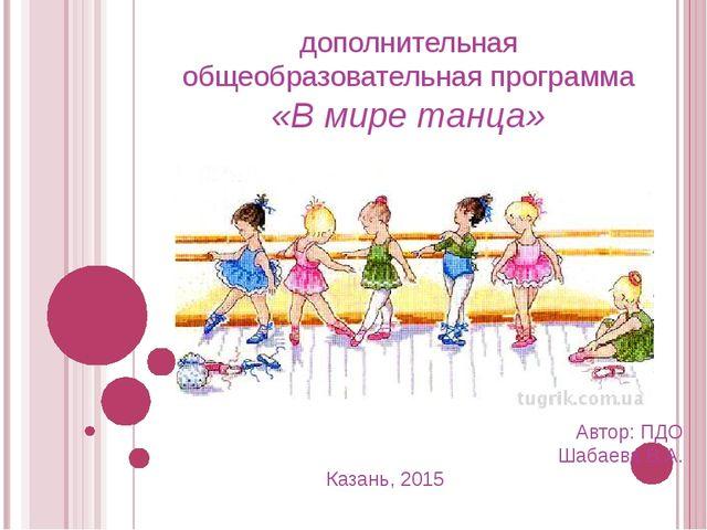 дополнительная общеобразовательная программа «В мире танца» Автор: ПДО Шабаев...