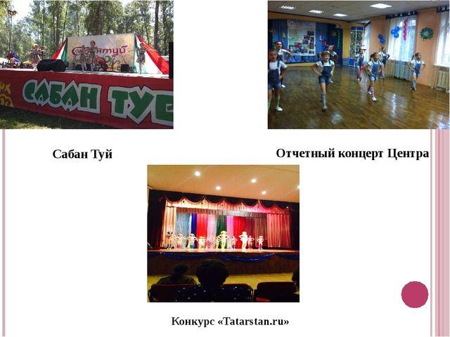 Конкурс «Tatarstan.ru» Сабан Туй Отчетный концерт Центра
