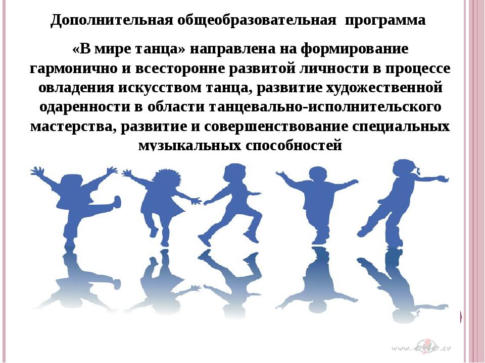 Дополнительная общеобразовательная программа «В мире танца» направлена на фор...