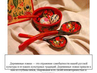Деревянные ложки — это отражение самобытности нашей русской культуры и ее на