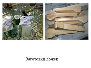Заготовки ложек