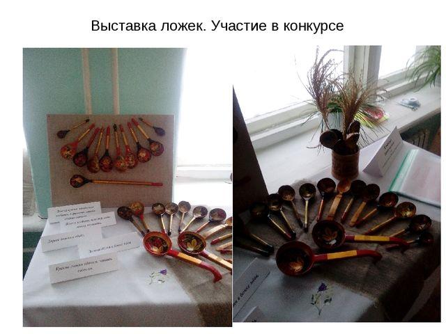 Выставка ложек. Участие в конкурсе