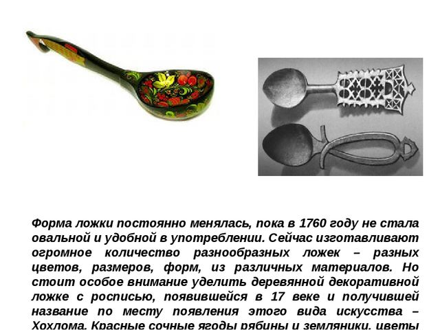 Форма ложки постоянно менялась, пока в 1760 году не стала овальной и удобной...
