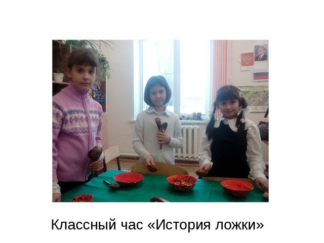 Классный час «История ложки»