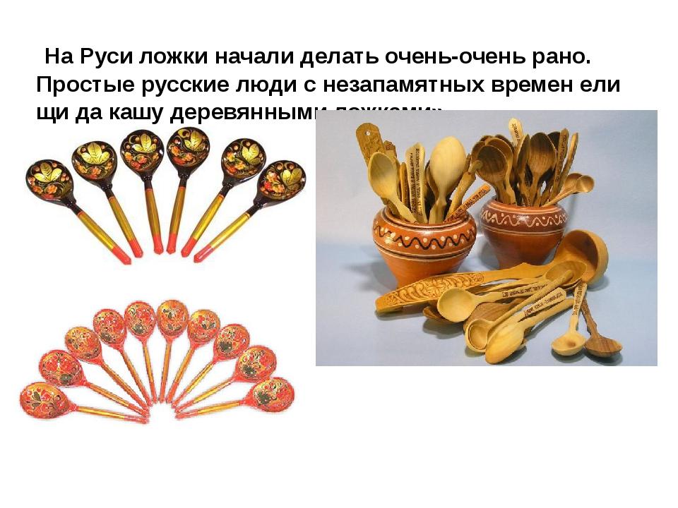 На Руси ложки начали делать очень-очень рано. Простые русские люди с незапам...