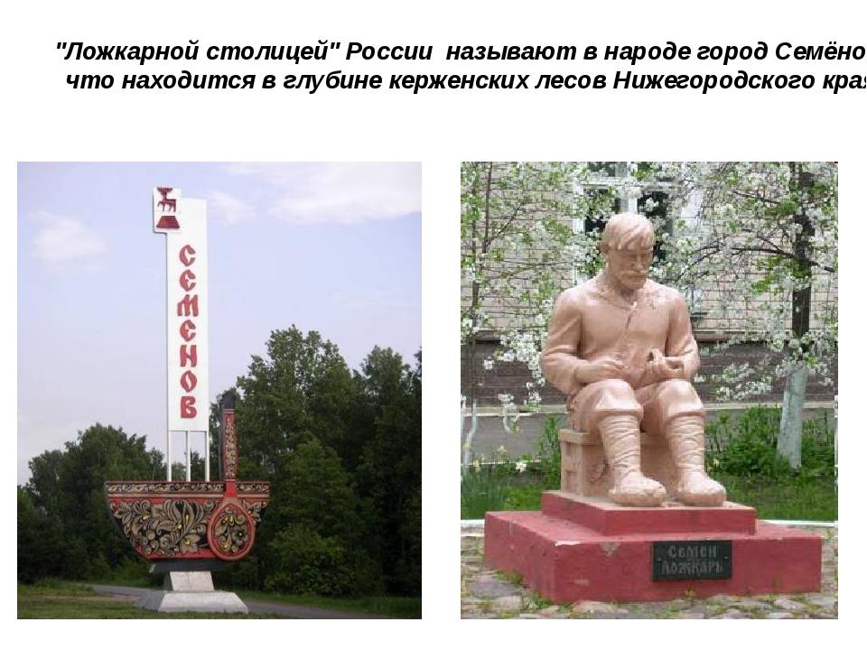 """""""Ложкарной столицей"""" России называют в народе город Семёнов, что находится в..."""
