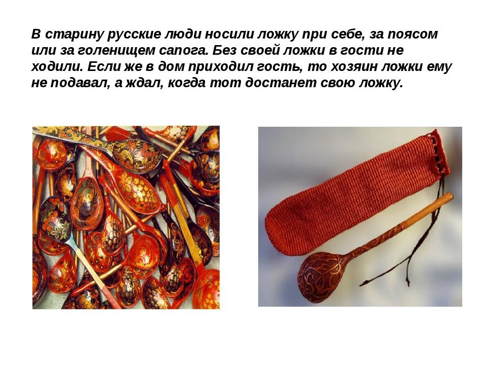 В старину русские люди носили ложку при себе, за поясом или за голенищем сапо...