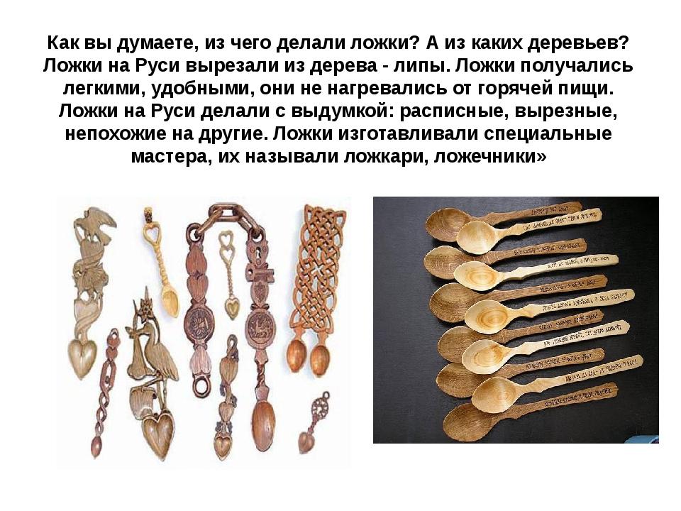 Как вы думаете, из чего делали ложки? А из каких деревьев? Ложки на Руси выре...