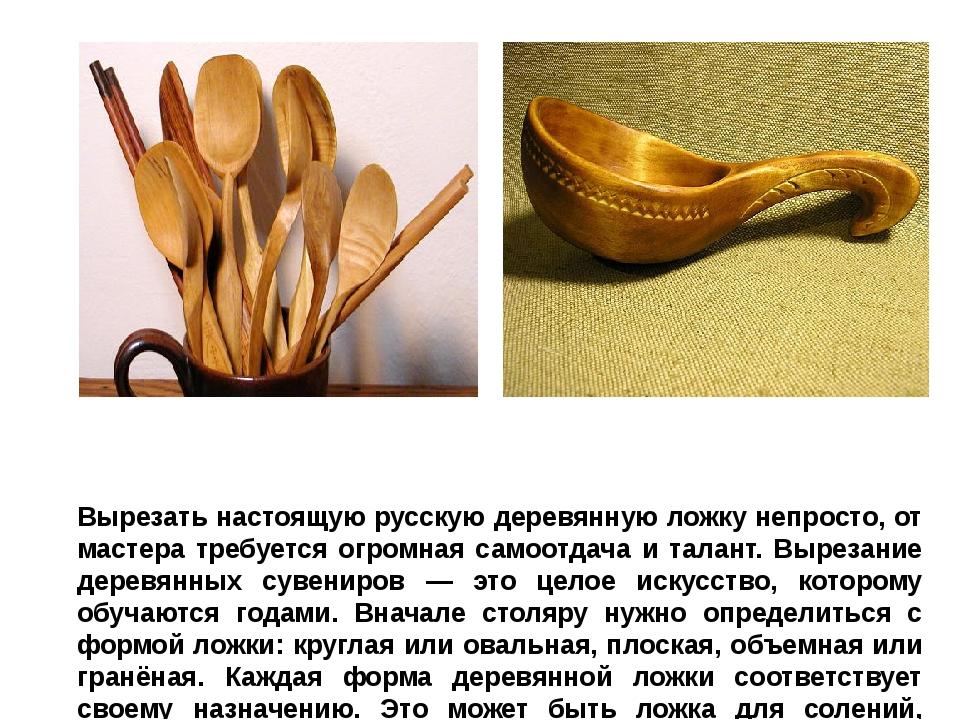 Вырезать настоящую русскую деревянную ложку непросто, от мастера требуется ог...