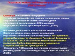 Психолого-медико-педагогический консилиум (ПМПк) школы Консилиум (с латинско