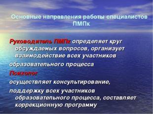 Основные направления работы специалистов ПМПк Руководитель ПМПк определяет к