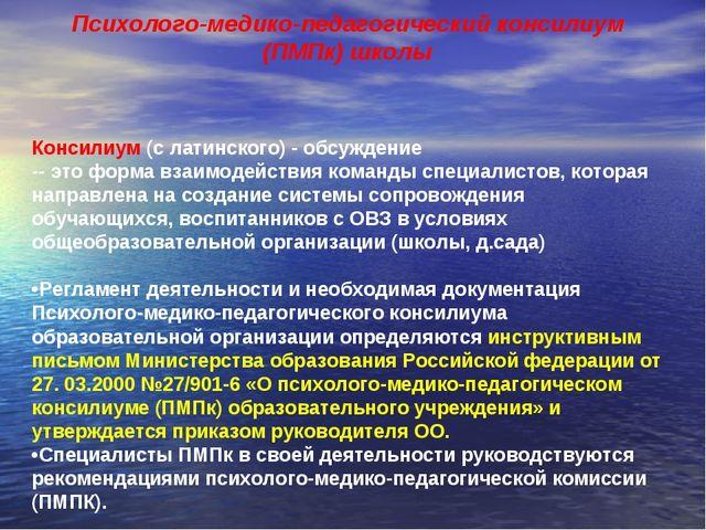 Психолого-медико-педагогический консилиум (ПМПк) школы Консилиум (с латинско...