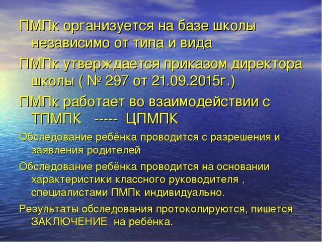 ПМПк организуется на базе школы независимо от типа и вида ПМПк утверждается п...