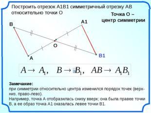 А1 А О Построить отрезок А1В1 симметричный отрезку АВ относительно точки О То