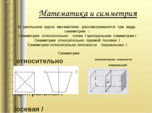 Математика и симметрия Симметрия относительно точки относительно прямой /цент