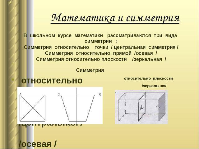 Математика и симметрия Симметрия относительно точки относительно прямой /цент...