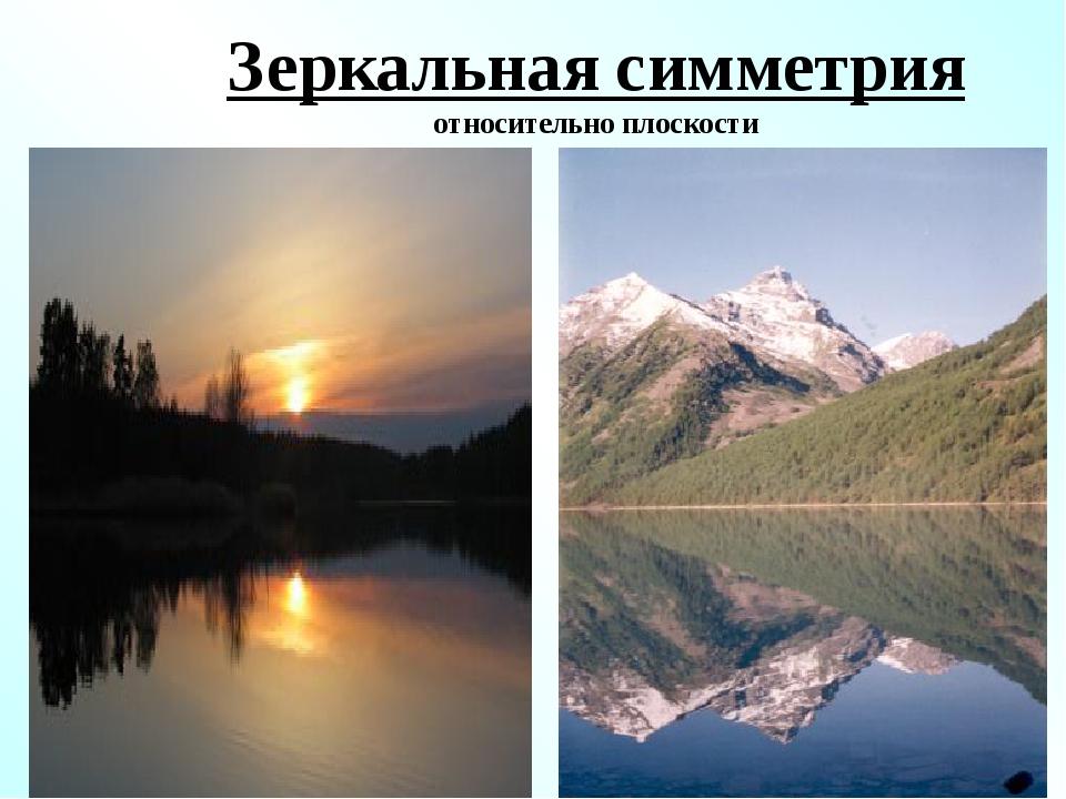 Зеркальная симметрия относительно плоскости