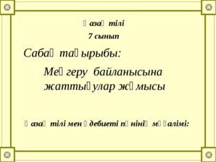 Сабақ тақырыбы: Меңгеру байланысына жаттығулар жұмысы Қазақ тілі мен әдебиеті