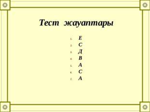 Тест жауаптары Е С Д В А С А