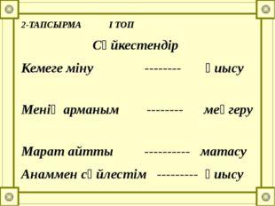 2-ТАПСЫРМА І ТОП Сәйкестендір Кемеге міну -------- қиысу Менің арманым ------