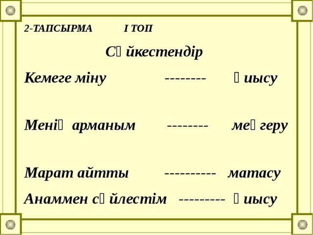 2-ТАПСЫРМА І ТОП Сәйкестендір Кемеге міну -------- қиысу Менің арманым ------...