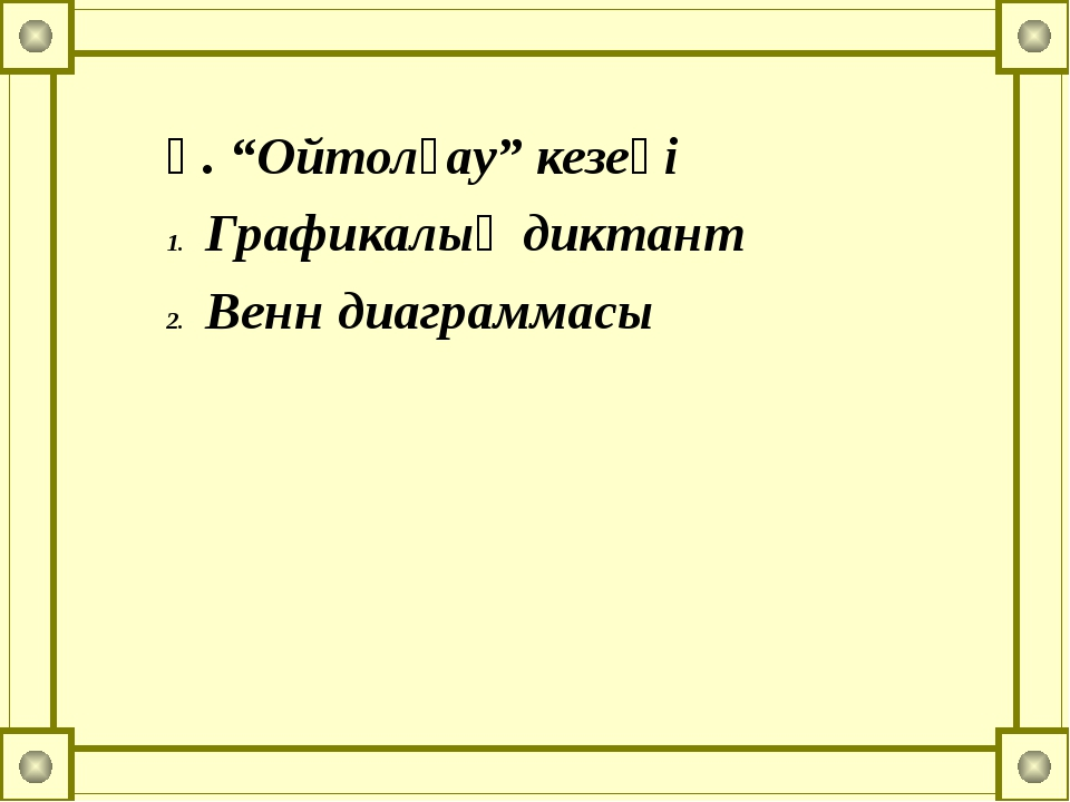 """Ү. """"Ойтолғау"""" кезеңі Графикалық диктант Венн диаграммасы"""