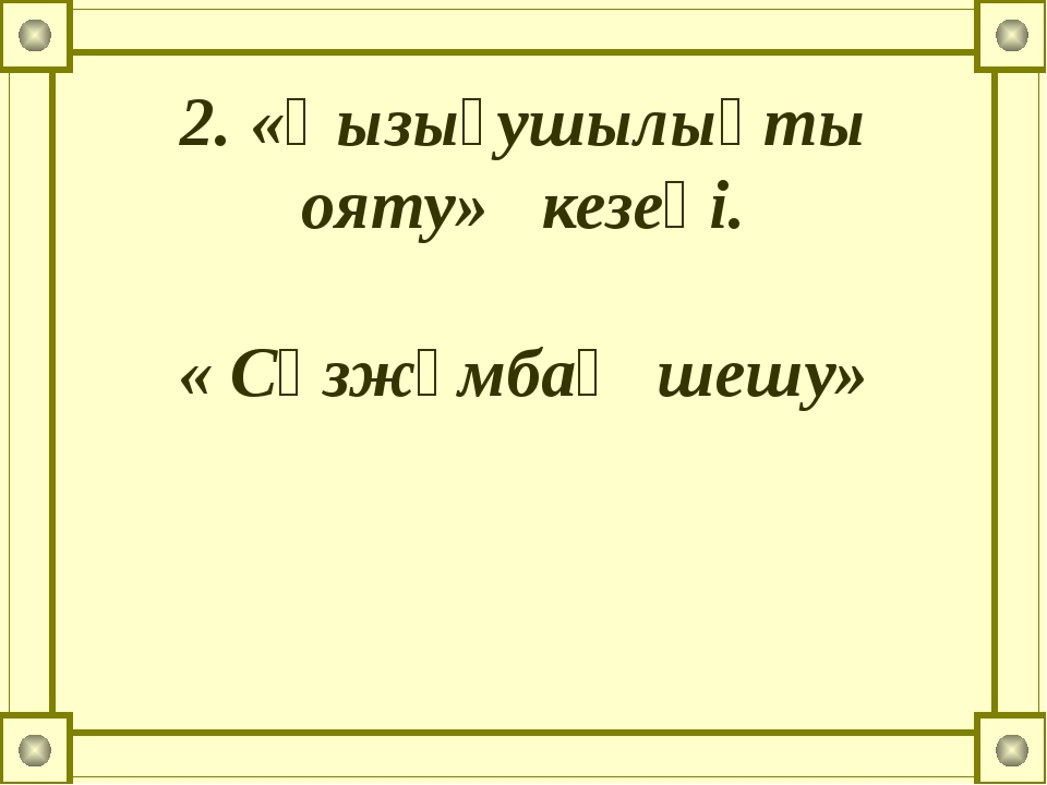 2. «Қызығушылықты ояту» кезеңі. « Сөзжұмбақ шешу»